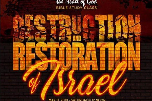 Henry Buie Archives   The Israel of God